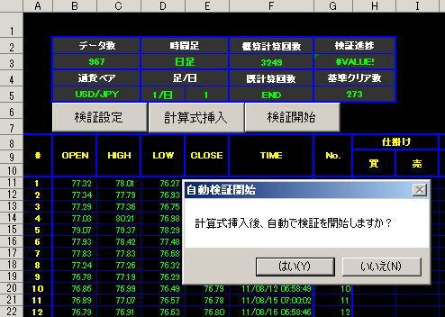 計算式の挿入時画面