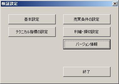 検証設定画面